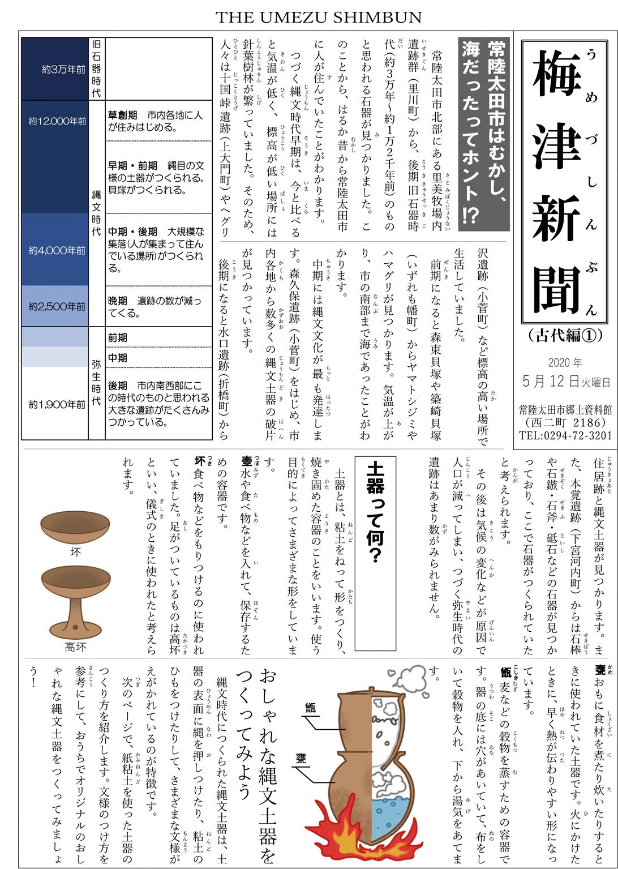 梅津新聞の第1号