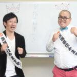 【茨城再見聞】茨城愛と茨城ネタで全国に挑む お笑いコンビ オスペンギン
