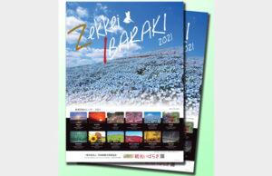 茨城の絶景カレンダー 県観光物産協会が販売