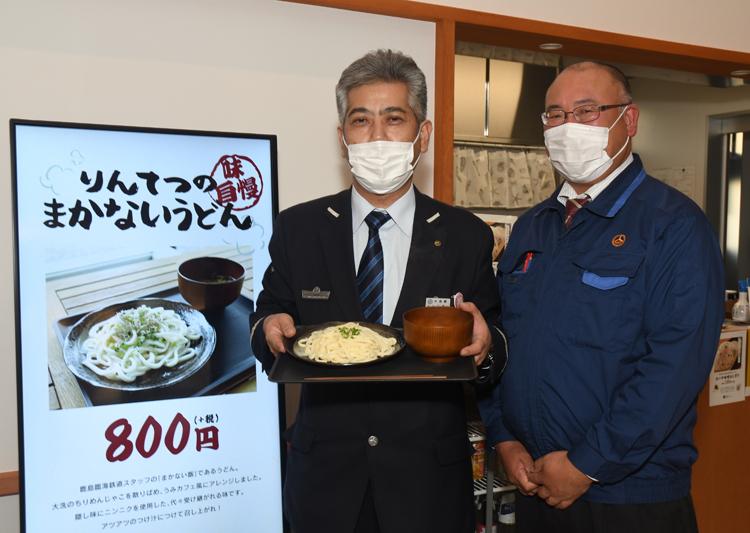 カフェのうどんを持つ山本さんと鈴木さん