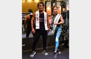 夫婦で全国ベストボディ賞 須賀さん夫婦 スミ子さんはグランプリの快挙