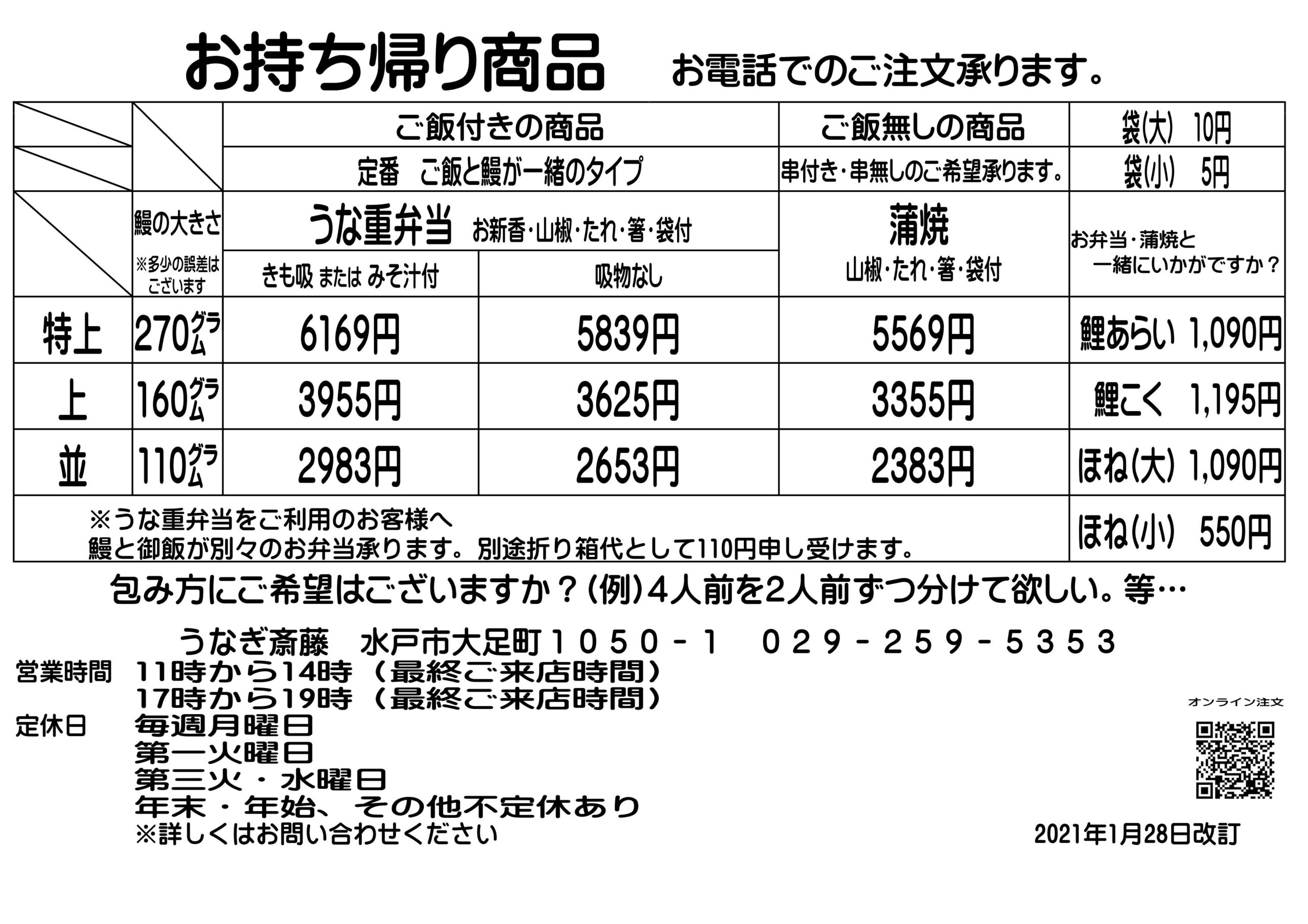 うなぎ斎藤のテイクアウト商品のチラシ