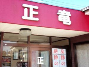「ラーメン正竜」神栖市太田