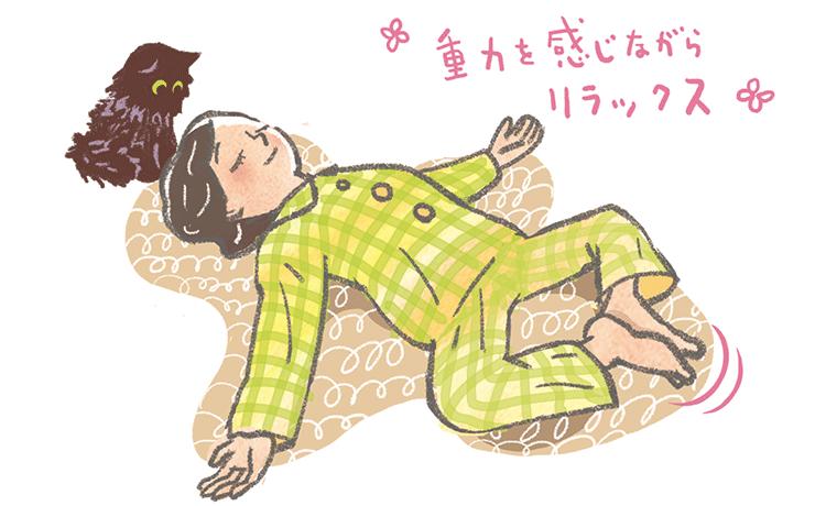 かんたん安眠ストレッチ(2)
