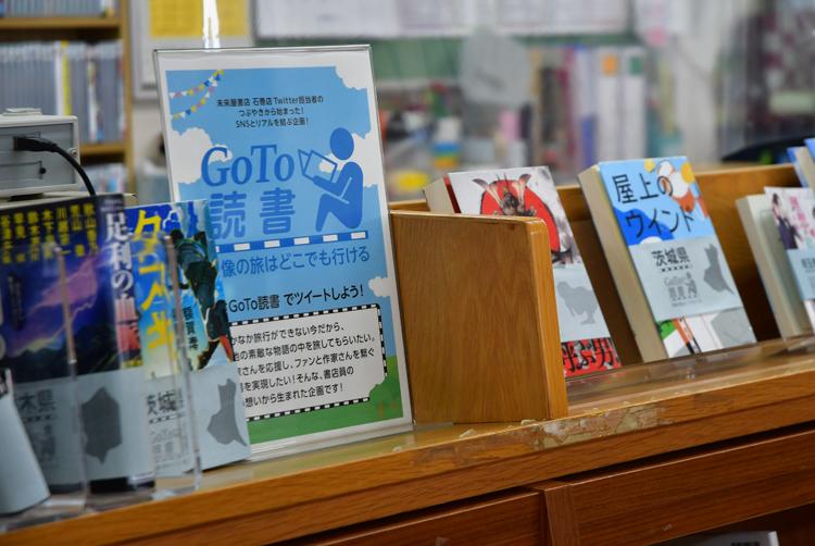 市立図書館の展示