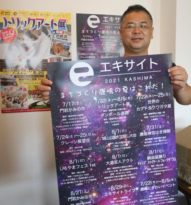 イベントポスターを持つ済藤さん