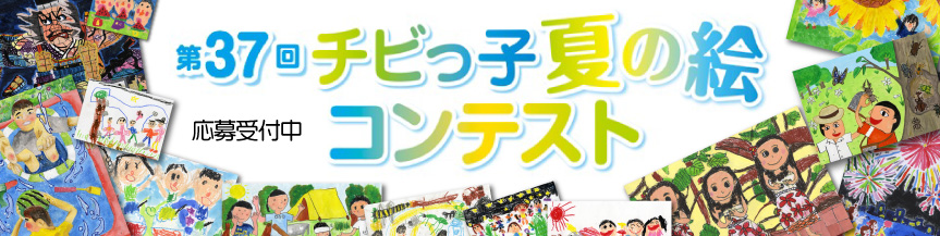第37回チビっ子夏の絵コンテスト